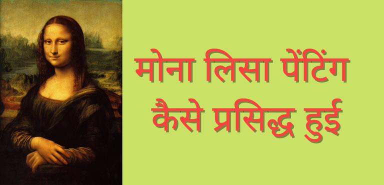 मोना लिसा पेंटिंग कैसे प्रसिद्ध हुई